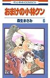 おまけの小林クン 6 (花とゆめコミックス)