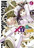 僕に恋するメカニカル(1)<僕に恋するメカニカル> (角川コミックス・エース)