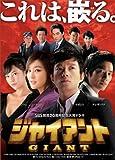 ジャイアント<ノーカット完全版>DVD-BOX1