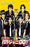 ほんまに関ジャニ∞!! 3 (3) (講談社コミックスフレンド B)