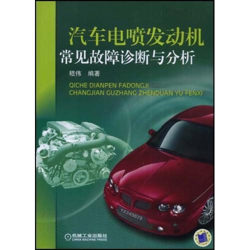 汽车电喷发动机常见故障诊断与分析高清图片
