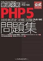 徹底攻略 PHP5技術者認定[初級]試験 問題集 [PJ0-100]対応 (ITプロ/ITエンジニアのための徹底攻略)