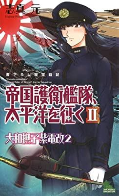 帝国護衛艦隊、太平洋を征く(2)―大和撫子紫電改2 (ジョイ・ノベルス・シミュレーション)