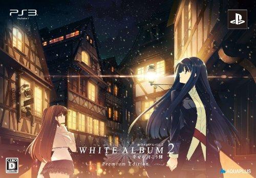 WHITE ALBUM2 -幸せの向こう側-プレミアムエディション
