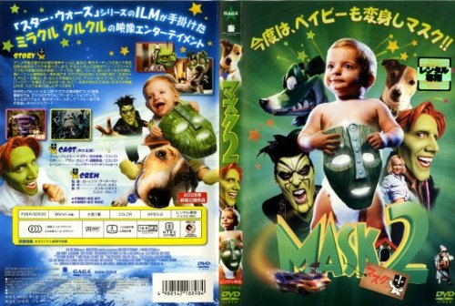 マスク2  [DVD]