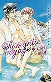 Romantic voyage ~「豪華客船で恋は始まる」短編集 (ビーボーイノベルズ)