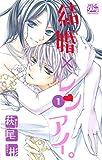 結婚×レンアイ。 1 (白泉社レディース・コミックス)