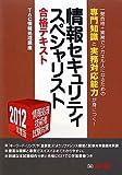 情報セキュリティスペシャリスト合格テキスト〈2012年度版〉―情報処理技術者試験対策
