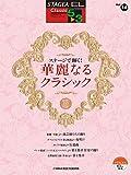 STAGEA・EL クラシック 5~3級 Vol.14 ステージで輝く!  華麗なるクラシック
