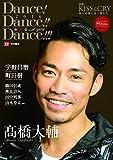 KISS & CRY~氷上の美しき勇者たち 別冊 Dance! Dance!! Dance!!!2016~秋舞祭(カルナバル)with YOU (東京ニュースMOOK)