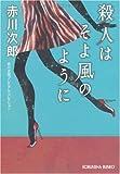 殺人はそよ風のように―赤川次郎プレミアム・コレクション (光文社文庫プレミアム)