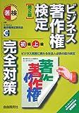 ビジネス著作権検定初級・上級完全対策   (自由國民社)
