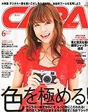 CAPA (キャパ) 2011年 06月号 [雑誌]
