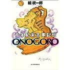 千年紀末古事記伝ONOGORO (ハルキ文庫)