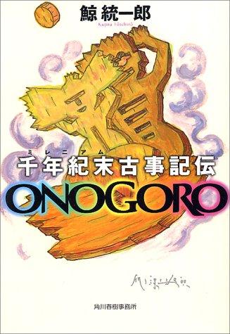 千年紀末古事記伝ONOGORO