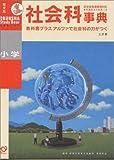 小学社会科事典 (Obunsha study bear encyclopedia)