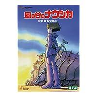 風の谷のナウシカ デジタルリマスター版(DVD)