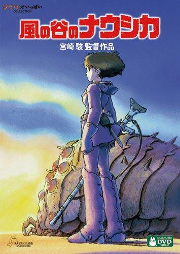 風の谷のナウシカ [DVD]