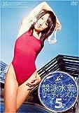 競泳水着フェティシズム 5 [DVD]