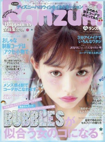Ranzuki(ランズキ) 2015年 12月号 [雑誌]