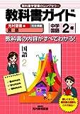 教科書ガイド 中学国語 光村図書版 国語 2年 (中学ガイド)