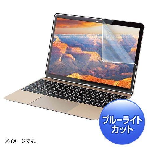 サンワサプライ MacBook 12インチ用ブルーライトカット液晶保護指紋防止光沢フィルム LCD-MB12BC