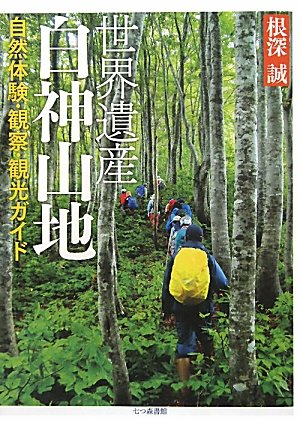 世界遺産 白神山地—自然体験・観察・観光ガイド