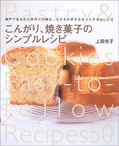 こんがり、焼き菓子のシンプルレシピ―神戸で生まれた手作りの味は、だれもが好きなほっとするおいしさ (まあるい食卓シリーズ)