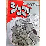 シュマリ (中) (Hard comics)
