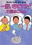 一服いきますか!!  three lazy old men (マンサンコミックス)