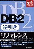 DB2 逆引きリファレンス (新アドバンストリファレンス)