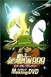 銀河鉄道999エターナル・ファンタジー メイキングDVD