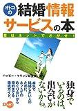 オトコの結婚情報サービスの本~愛はネットでさがせ!