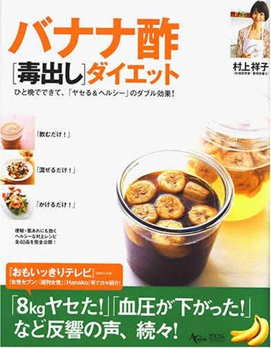 バナナ酢[毒出し]ダイエット (AC MOOK)