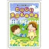 楽しい子供の歌シリーズ たのしい童謡名曲特集