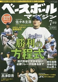 ベースボールマガジン 2016年 07 月号 [雑誌]