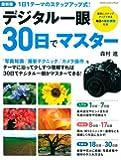 最新版デジタル一眼30日でマスター (Gakken Camera Mook)