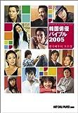 HOT CHILI PAPER別冊「韓国俳優バイブル2005」
