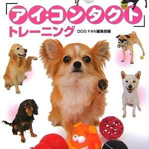 「アイ・コンタクト」トレーニング (1日10分でできる犬のしつけシリーズ)