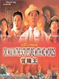 echange, troc Dr. Wai in the Scripture with No Words (Mo him wong) [Import USA Zone 1]