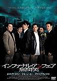 インファナル・アンフェア 無間笑 [DVD]