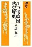 江戸切絵図貼交屏風 上 (大活字本シリーズ)