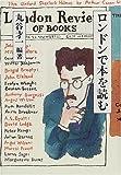 ロンドンで本を読む