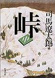 峠 (中巻) (新潮文庫) -