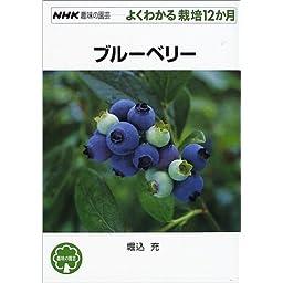 ブルーベリー (NHK趣味の園芸・よくわかる栽培12か月)
