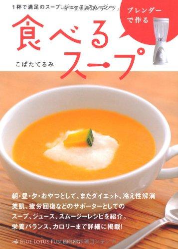 ブレンダーで作る食べるスープ 1杯で満足のスープ、ジュース、スムージー