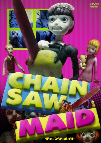 CHAINSAW MAID [DVD]