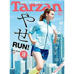 Tarzan (ターザン) 2015年 10月22日号 No.682 [雑誌]