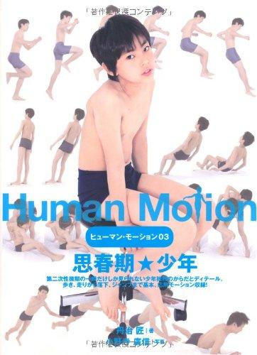 ヒューマン・モーション03 思春期★少年