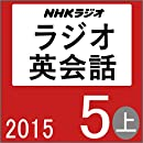 NHK「ラジオ英会話」2015.05月号 (上)